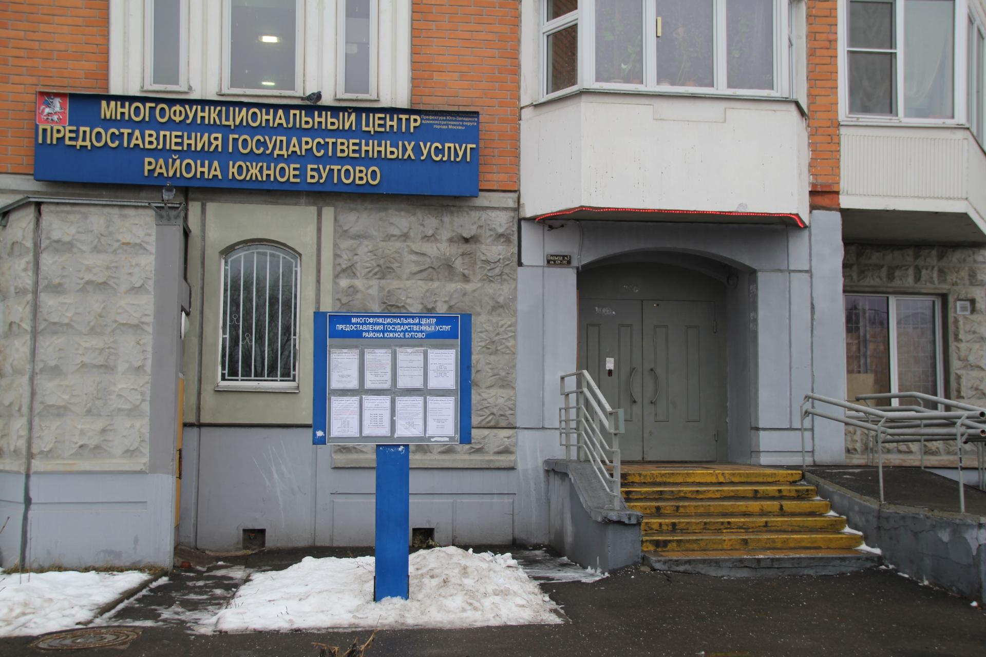 пенсионный фонд в южном бутово на изюмской называть литературой Киевской